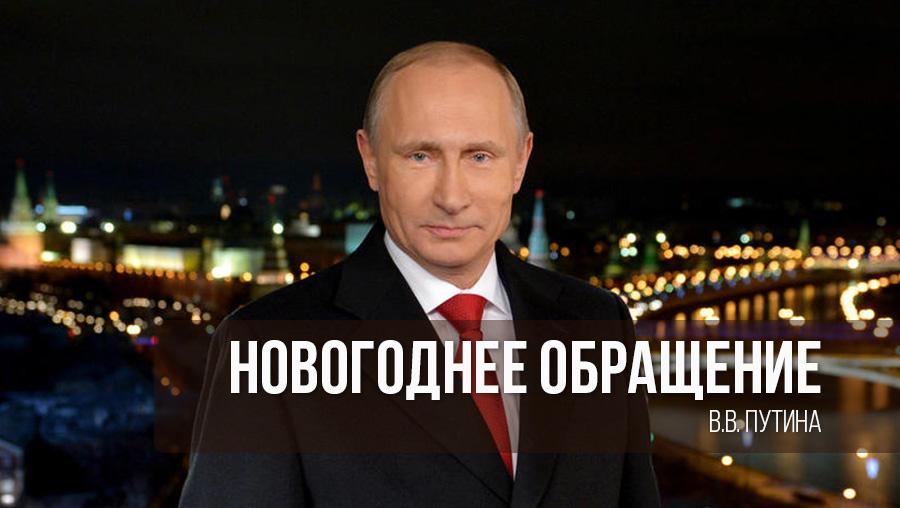 Поздравление владимира путина с новым 2017